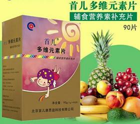 北京首儿多维元素片宝宝营养补充维生素片1g*90片