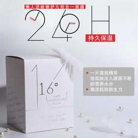 【48小时内发货】1盒可用1个月,美容养颜,水润柔软,服帖透气,安全高效!