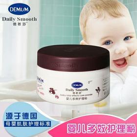 德敏舒婴儿多效护理粉80g新生儿高纤维植物爽身粉双粉扑