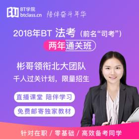 """2018年BT法考(前""""司考"""")两年通关班"""