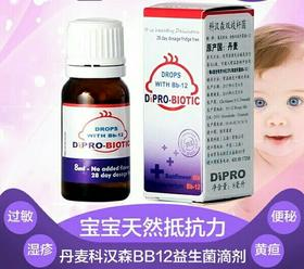 原装丹麦科汉森bb-12双歧杆菌益生菌迪辅乐液体益生菌滴剂8ml