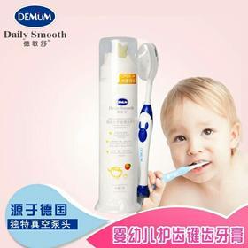 德敏舒婴幼儿健齿护齿型儿童牙膏牙刷套装可吞食可吞咽
