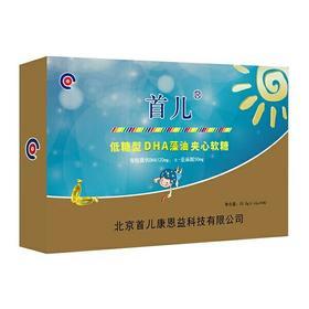 北京首儿低糖型DHA藻油夹心软糖90粒