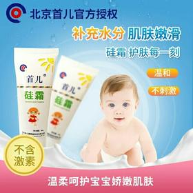 北京首儿硅霜宝宝润肤露保湿身体乳婴儿保湿霜60g