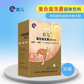 北京首儿复合益生菌固体饮料1g*30袋