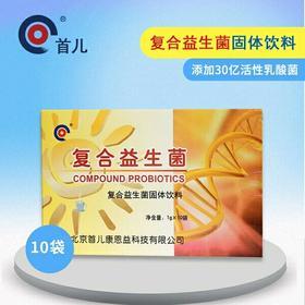 北京首儿复合益生菌固体饮料1g*10袋