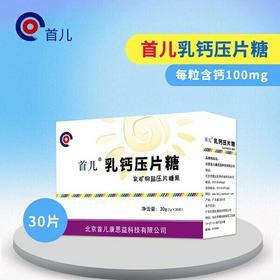 北京首儿乳钙压片糖1g*30片