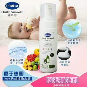 德敏舒泡泡清洁剂婴儿宝宝奶瓶餐具果蔬专用清洗剂