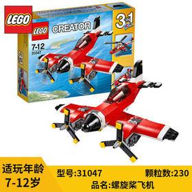 LEGO乐高创意百变螺旋桨飞机31047