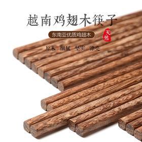 【天然健康】越南鸡翅木筷子红木筷子无漆无蜡无毒天然原木筷子10双装、20双装包邮