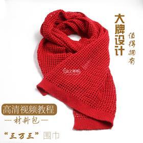 三万三围巾编织材料包棒针编织网格围巾高档山羊绒线