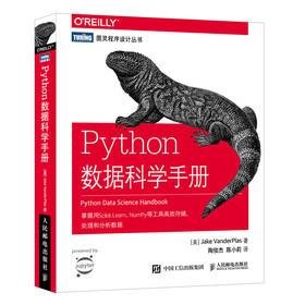 Python数据科学手册 数据分析计算书籍 机器学习 NumPy数据存储 Matplotlib数据可视化实战