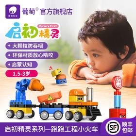 启初精灵跑跑工程小火车  儿童大颗粒拼插积木1.5-3岁玩具
