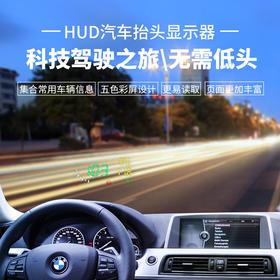 车载HUD抬头显示器汽车通用OBD投影仪