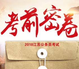 【已售罄】2018江苏公务员考试精编冲刺密卷