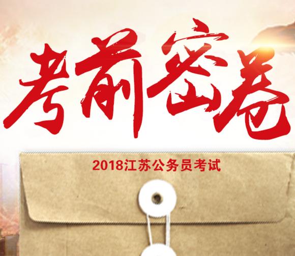 2018江苏公务员考试精编冲刺密卷
