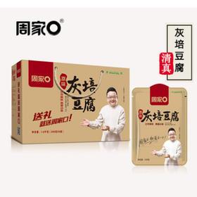 周家口灰培豆腐麻辣味/原味200g*8袋