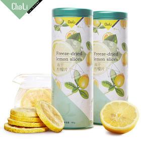 CHALI茶里 | 冻干蜂蜜柠檬片泡茶