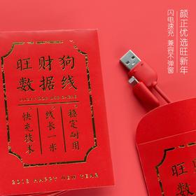 【包邮】iPhone6/6s/7Plus/8X数据线苹果vivo oppo手机新年红包旺财充电线
