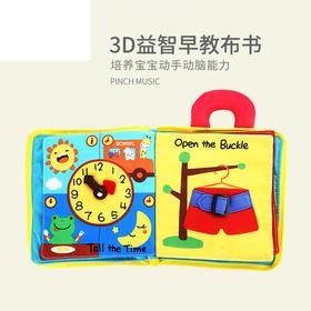 MY FIRST BOOK 3D立体早教布书宝宝启蒙益智早教几何认知动手玩具