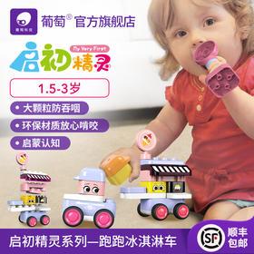 启初精灵跑跑冰淇淋车  儿童大颗粒拼插积木1.5-3岁玩具