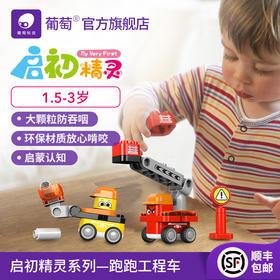启初精灵跑跑工程车  儿童大颗粒拼插积木玩具1.5-3岁玩具