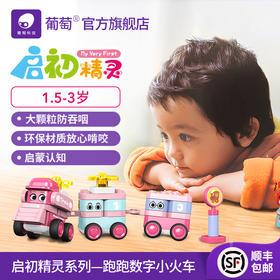 启初精灵跑跑数字小火车  儿童大颗粒拼插积木玩具1.5-3岁玩具