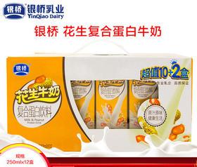 银桥花生牛奶 复合蛋白饮品饮料