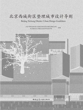 《北京西城街区整理城市设计导则》