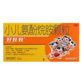 好娃娃 小儿氨酚烷胺颗粒12袋普通感冒及流行性感冒引起的发热,头痛,鼻塞,咽痛,打喷嚏