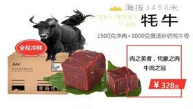 牦牛肉礼盒 1500克净肉+1000克煲汤补钙牦牛骨