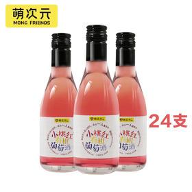 萌次元小桃红有机葡萄酒(箱)24支