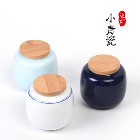 龙泉青瓷哥窑茶叶罐陶瓷茶叶盒迷你便携密封竹盖小青瓷罐茶罐草堂