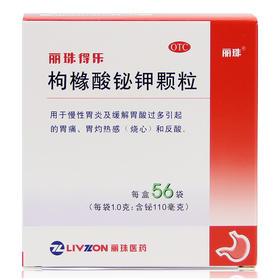 其他 丽珠得乐 枸橼酸铋钾颗粒 1.0g*56袋/盒  慢性胃炎  胃痛胃灼热