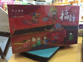 Caja mágica para aprender chino |《福到》年味文化礼盒