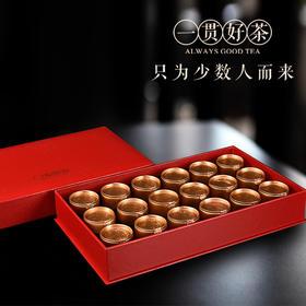 一贯好茶 茶叶包装礼盒空盒创意小罐包装 定制茶包装纸盒18罐新款