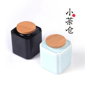 陶瓷小茶叶罐小茶仓方形青瓷密封竹盖可雕刻小批量定制草堂包装
