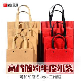 牛皮纸袋手提袋纸袋定做茶礼品袋批发饰品袋包装纸袋子服装袋现货