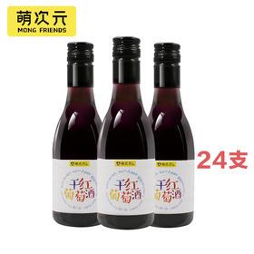 萌次元小干红葡萄酒(箱)24支