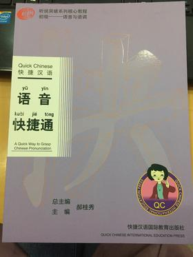 A Quick Way to Grasp Chinese Pronunciation| 汉语语音快捷通