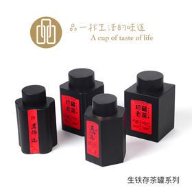 超厚生铁茶叶铁罐茶叶盒密封罐岩茶小青柑红茶通用储藏罐加厚茶罐