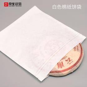 白色棉纸茶饼袋357福鼎白茶普洱茶自封拉链袋七子饼茶草堂包装