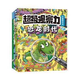 超级观察力科普游戏书(套装共4册)----游戏中学科普知识