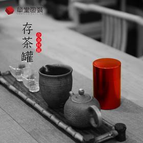 钛合金茶叶大罐茶罐金属便携旅行不锈钢密封茶叶包装盒通用可雕刻