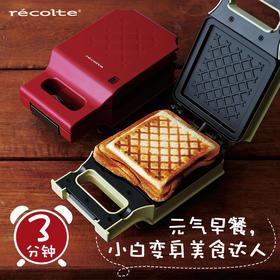 烤出可爱格子三明治:日本recolte家用三明治机 操作简单 | 精致小巧 | 不粘易清洗