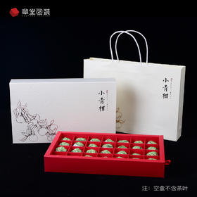 小青柑包装盒28颗半斤装礼品盒新会柑普茶空盒折叠简约环保草堂