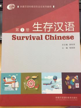 生存汉语第一册| Survival Chinese I