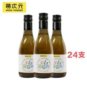 萌次元小干白葡萄酒(箱)24支