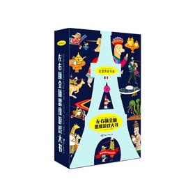 法国原版引进左右脑全脑思维游戏大书——智力开发益智早教启蒙