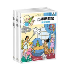 《杰米历险记》比利时国宝级漫画,风靡全球60年,每个孩子都值得拥有一套